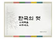 전통느낌 PPT템플릿 한국적인 감성의 색동느낌을 활용한 PPT템플릿