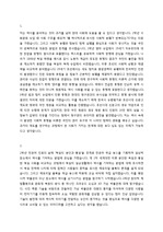 서울대, 연세대, 서강대, 성균관대 최종합격 사학과 자기소개서