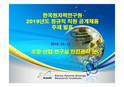 한국원자력연구원 직무면접(양식)