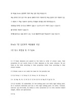 Brady 일반화학 7판 복습질문 정답 2장 원소, 이온 및 주기율표