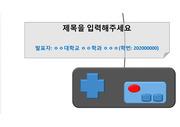 심플한 게임기 디자인 피피티(ppt)입니다
