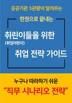 공기업 3관왕이 알려주는 취업 전략 가이드