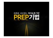 청중을 사로잡는 PREP 기법 ppt 템플릿(테마)
