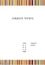 학점A+/논문과제/소매상인의 직무분석