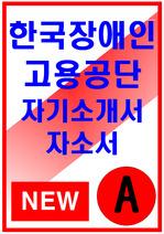 한국장애인고용공단 자소서