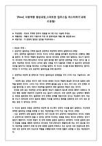 [NCS과정] 사원역량 향상과정_스마트한 업무스킬 마스터하기 C유형