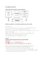 [A자료]행정개혁론 정리