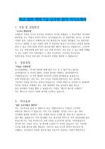 육군 군무원 일반행정 7급 합격 자기소개서