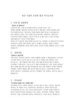 육군 시설직 군무원 9급 합격 자기소개서