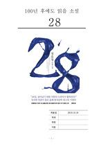 정유정 <28> 소설 독후감 발표