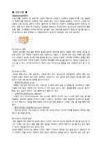 성인 GI 소화기내과 케이스문헌고찰포함