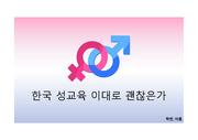 한국 아동, 청소년의 성문제