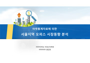 서울지역오피스시장 동향 조사 및 데이터 분석
