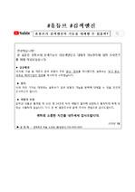 '유튜브가 검색엔진이 될 수 있을까' 관련 시장조사 설문지 완성본