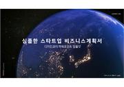 아름다운 지구 영상 ppt 템플릿 표지