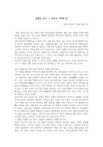체호프의 대표적인 희곡 갈매기를 읽고 쓴 감상문