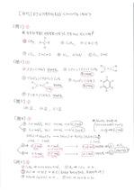 [화학] EJU 기출문제 모범답안 (2010년 1회)