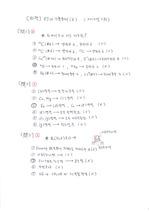 [화학] EJU 기출문제 모범답안 (2012년 2회)