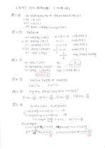 [화학] EJU 기출문제 모범답안 (2011년 2회)
