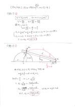 [물리] EJU 기출문제 모범답안 (2013년 1회)