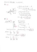 [물리] EJU 기출문제 모범답안 (2018년 1회)