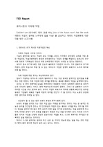 Ted 강연 감상문 Davidmf Lee(데이비드 리)