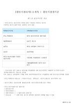원산지관리사 3과목 원산지결정기준 기출요약집