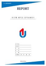유원대학교 레포트 표지 v10