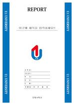 유원대학교 레포트 표지 v21