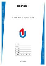 유원대학교 레포트 표지 v15