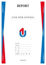 유원대학교 레포트 표지 v24