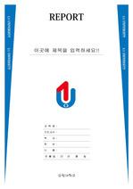 유원대학교 레포트 표지 v12