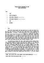 쿠쿠전자 중국시장 진출사례 조사 및 분석 - 환경과 4P