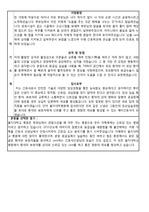 을지대학교 병원 자소서(가정환경, 성격장단점, 입사포부, 동기)