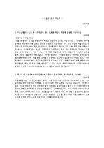 (추천) 서울교통공사 신입 공채 합격 자소서