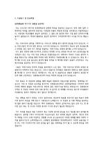<<!신문방송학과 지원 시 강추, 2020 최신자료!>> 연세대학교 언론홍보영상학부(구 신문방송) (음악계열출신) 복수전공 1. 지원동기 및 진로희망 2. 학업계획서 / 합격 지원서