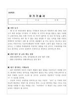 경기도교육청 ai대학원(인공지능) 지원서류
