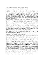 인하대 산업경영학과 재직자전형 최초합 자소서