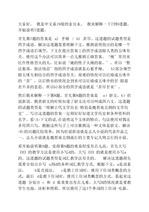 2019중등임용고사시험 중국어 과목 7~9번 문제 해설