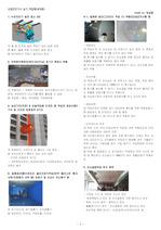 산업안전기사실기 전설작업형 1부