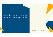 [PPT양식] 파워포인트 프레젠테이션 발표용 양식 - 깔끔한 블루, 옐로우 투톤 도형