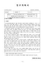 중앙대학교 유아교육대학원 자기소개서 및 학업계획서