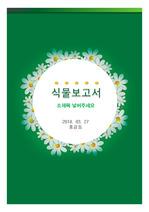 꽃, 식물, 심플, 세로, PPT, 템플릿, 양식, 보고서, 자연, 그린, 초록
