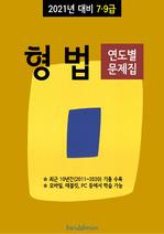 2021년 대비 7/9급 형법 (연도별 문제집)