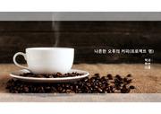 [SJ]나른한 오후의 커피 PPT 탬플릿 (학과발표/제안설명회)