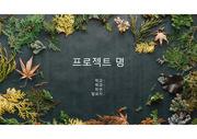 [SJ]풍요로운가을 PPT 탬플릿 (학과발표/제안설명회)