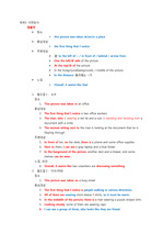 토익 스피킹(toeic speaking) 레벨 7 스크립트