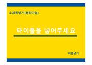 노랑, 파랑 보색 ppt, 심플한 ppt탬플릿, 파워포인트 양식