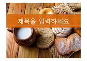제빵 파워포인트 PPT 양식