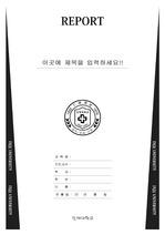 인제대학교 레포트 표지 v16